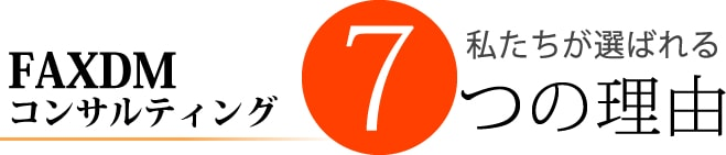 FAXDMコンサルティング・私たちが選ばれる7つの理由
