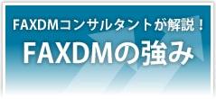 FAXDMの強み