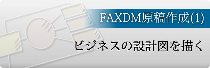 FAXDM原稿作成方法1.ビジネスの設計図を描く
