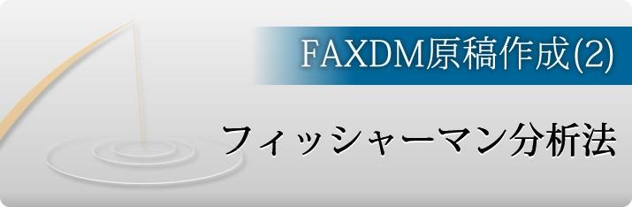 FAXDM原稿作成方法2.フィッシャーマン分析法を行う