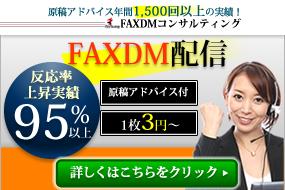 リスト品質(FAXDM業界トップクラス)