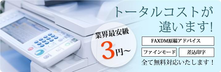 業界最安3円~ トータルコストが違います! FAXDM原稿アドバイス/ファインモード/差込印字 全て無料で対応いたします!