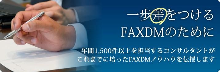 一歩差をつけるFAXDMのために― 年間1500件以上を担当するコンサルタントがこれまでに培ったFAXDMノウハウを伝授します