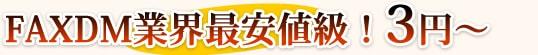 FAXDM安価!3円~