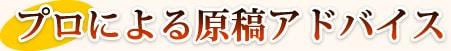 日本一の原稿アドバイス数