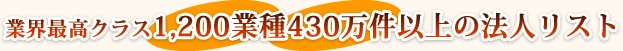 業界最高数1,200業種430万件以上の法人リスト